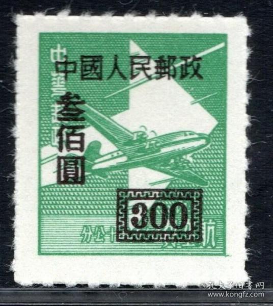 实图保真改4中华单位邮票香港亚洲版加字改值300元全新全品5