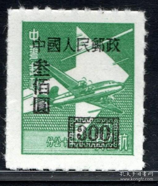 实图保真改4中华单位邮票香港亚洲版加字改值300元全新全品2