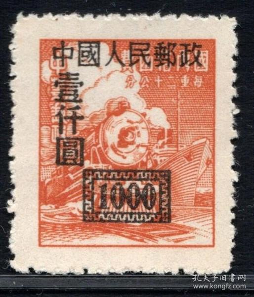 实图保真1950年改1中华单位邮票上海大东版加字改值1000元11
