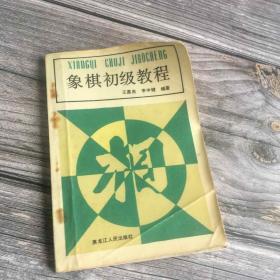 正版现货 象棋初级教程 王嘉良 李中健编著 压膜本 一版一印