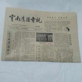 《云南广播电视报》1982年3月11日