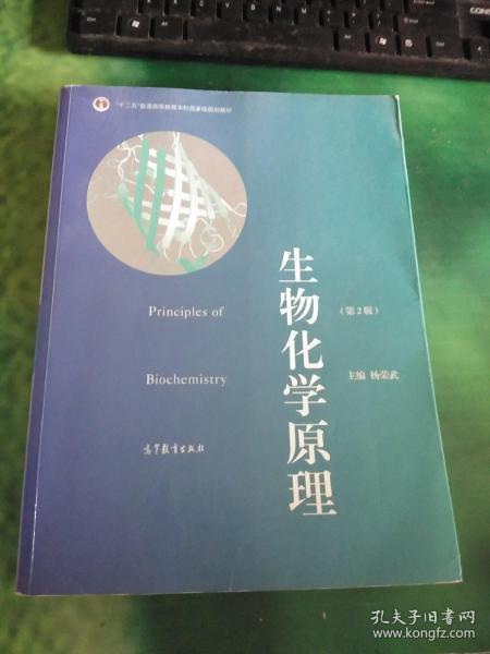 """普通高等教育""""十一五""""国家级规划教材·普通高等教育精品教材:生物化学原理(第2版)"""