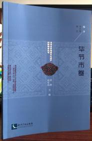 贵州省非物质文化遗产田野调查丛书.毕节市卷
