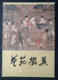 《艺苑掇英》第28期,一版一印,上海人民美术