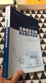 金融犯罪研究·丛书:证券期货犯罪刑法理论与实务