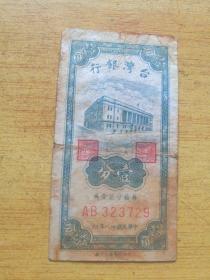 台湾1949年一分纸币