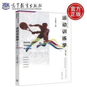 运动训练学(第二版) 第2版 田麦久 普通高等学校体育专业教材 高