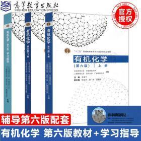 有机化学 李景宁 第六版 上下册教材 有机化学学习指导 汪朝阳 高