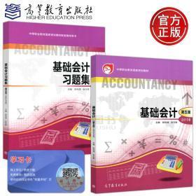 基础会计 基础会计习题集 第五版 第5版 会计专业 陈伟清 张玉森
