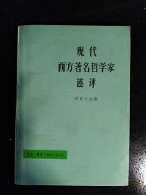CLA·生活·读书·新知三联店·杜任之 主编·《现代西方著名哲学家述评》·春季号·总第80期