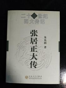 CLA·百花文艺出版社·朱东润 著·《张居正大传》·2008·二版一印·印量6000