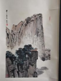 著名画家亚明 山水一幅,尺寸68*45厘米,保真!