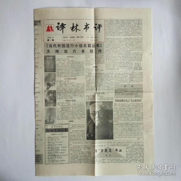 译林书评 2000年9月15日第5期 总22期(万花筒译丛、当代外国流行小说名篇丛书六本新作)
