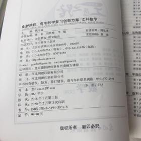 金版教程数学【文科】2021高考科学复习创新方案创新版