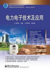 电力电子技术及应用 王晓芳 9787121201561 电子工业出版社
