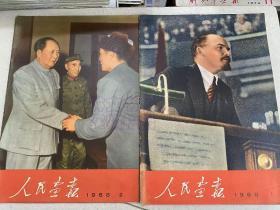 人民画报 1968年第1.2.3.4.5.6.8.9.12期+2期增刊+3期增刊+6期增刊+9期乐谱特辑(附一张毛泽东油画)