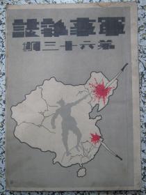 军事杂志 第六十三期 民国二十三年三月一日发行【封面被束缚双脚的中国军人持刀站立在大中国地图上抗战漫画】