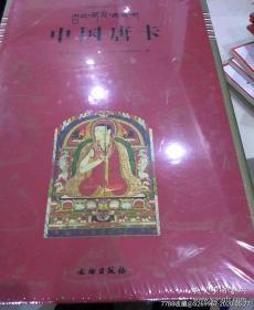 中国唐卡包邮