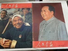 人民画报1970年1.3.4.5.6.7.8.9.10.11+6期增刊+8期增刊+10期增刊(共计13本)