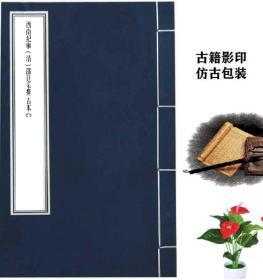 【复印件】西南纪事 (清)邵廷采撰 古本C