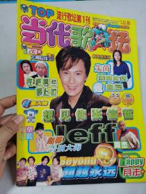 《当代歌坛》月末版豪华版  1999年第15期(张信哲、赵薇、周杰)