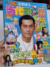 《当代歌坛》月末版豪华版  1999年第12期(封面古天乐)