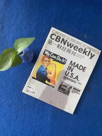 第一财经周刊2012年第39总第226期