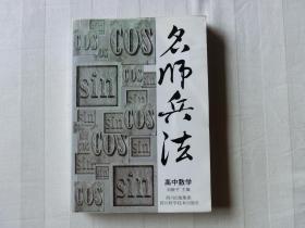 名师兵法(高中数学)