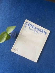 第一财经周刊2012年第27总第214期