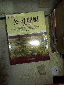 公司理财:原书第8版...