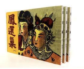 老小人书(收藏版)