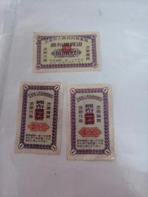 1954年棉布购买证壹市尺2张~1955年棉布购买证拾市尺1张(3张合售)(品相如图)