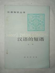汉语的短语(范晓签赠张斌先生)