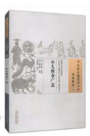 正版医学书小儿推拿广意---中国古医籍整理丛书