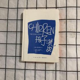 孩子:挑战 The Challenge/Simplified Chinese Edition