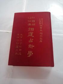 明国师刘伯温~翊运占卜学(精装)(书作者签名赵闻起.印章)(书内容完整,品相如图)