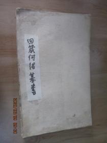 四箴何绍基书   拓片   共16张  详见图片