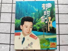 Y673,VCD唱片,【郁钧剑--知足常乐】,内有2张VCD,天津音像出版社出版,已开封!