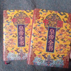 中国皇帝全书 (1、2合售)
