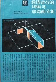 《经济运行的均衡与非均衡分析》
