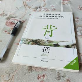 上海高考语文指定背诵默写诗文(最新版)