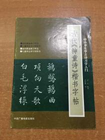 古代神童诗楷书字帖