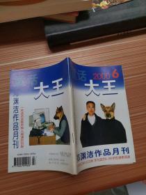 郑渊洁作品月刊  童话大王  2000年6