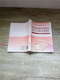 毛泽东思想和中国特色社会主义理论体系概论【内有笔迹】