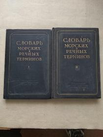 《俄文古旧书》 像是船舶工业书籍