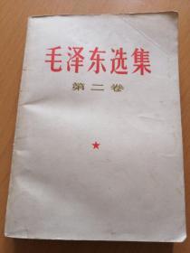 毛泽东选集(第二卷)1