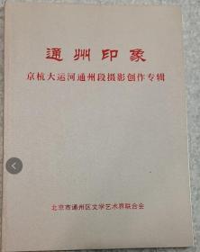 通州印象——京杭大运河通州段摄影创作专辑