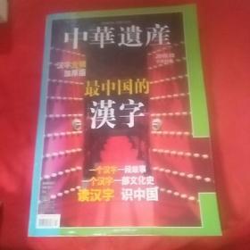 中华遗产 2010年第10期 总第60期(最中国的汉字 汉字专辑)