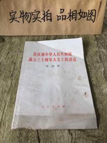 在庆祝中华人民共和国成立三十周年大会上的讲话—叶剑英