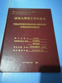 湖南大学博士学位论文(预氧丝原位碳化无粘结剂碳/碳复合材料的制备及结构性能研究)